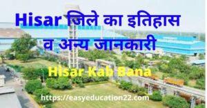 Hisar In Hindi