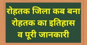 Rohtak History In Hindi