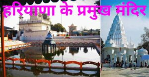 Haryana Mandir