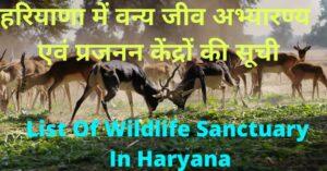 List Of Wildlife Sanctuary In Haryana