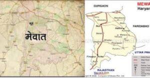 Mewat In Hindi