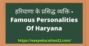 Famous Personalities Of Haryana