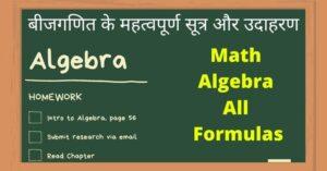 Math Algebra All Formulas