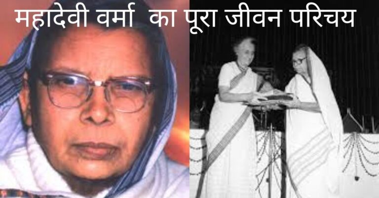 Mahadevi Verma Images