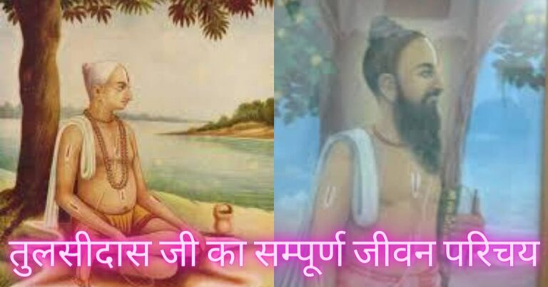 Tulsidas Biography In Hindi