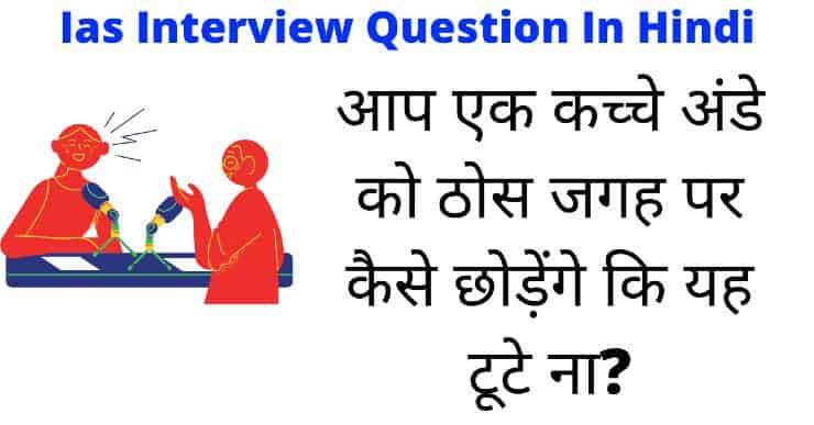 Ias Interview Question In Hindi With Answer
