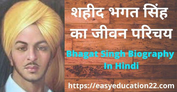 Bhagat Singh Ki Jivani
